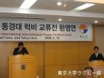 ソウル大国際交流・見事なスピーチを披露する石渡主将