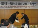 ソウル大国際交流・ソウル大の監督と握手を交わす内田監督