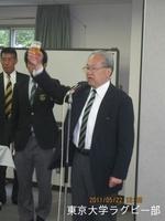 90周年記念試合懇親会 東大高島OB会長乾杯