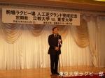 vs立教大 レセプションでの古田副学長の挨拶